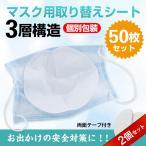 マスク 使い捨て 取り替えシート 50枚入り ウイルス対策 新型コロナウイルス 肺炎 花粉症対策 飛沫防止 予防 汎用 ny253