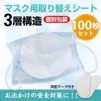 マスク 使い捨て 取り替えシート 100枚入り ウイルス対策 新型コロナウイルス 肺炎 花粉症対策 飛沫防止 予防 汎用 ny253-100