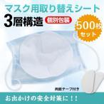 マスク 使い捨て 取り替えシート 500枚入り ウイルス対策 新型コロナウイルス 肺炎 花粉症対策 飛沫防止 予防 汎用 ny253-500