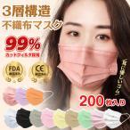 マスク 50枚 4箱 200枚 使い捨て 不織布 カラー 99%カット 大人用 普通サイズ 成人 女性 子ども用 男女兼用 ウイルス対策 防塵 花粉 風邪 ny263-200