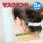 マスク 痛い 対策 クリップ 耳 5個セット バンド イヤーガード 耳痛くない 男女兼用 マスクバンド 疲れ軽減 4段階調節 保護 補助 ny269