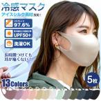 即納 マスク 在庫あり 洗える 5枚入り 秋 冬 3D 立体 繰り返し使える 布 おしゃれ UVカット 男女兼用 防寒 ny290