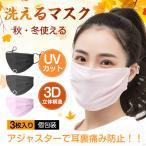 マスク 冷感素材 洗える uvカット 3枚入り アイスシルクコットン 夏用 ひんやり 涼しい 繰り返し使える 布 おしゃれ 3D 立体 接触冷感 男女兼用 ny291
