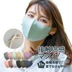 マスク 洗える 10枚 冷感素材 ひんやり 涼しい 長さ調整可能 ファッションマスク 防塵 アイスシルク ユニセックス 個包装 男女兼用 大人 夏 ny296