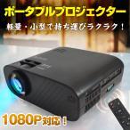 プロジェクター 家庭用 小型 モバイル 高画質 台形補正 ポータブル コンパクト ビジネス スマホ タブレット PC microSD HDMI LED ny298
