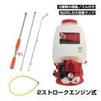 噴霧器 エンジン 背負い式 25L 大容量 高圧 ポータブル 農薬 除草剤 散布 消毒 薬剤 薬品撒き 液体肥料 水やり 雑草対策 農業 庭 ガーデニング 洗車 ny349