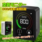 co2 センサー 二酸化炭素 濃度計 計測器 空気 検知器 モニター 空気品質 多機能 USB給電 リアルタイム 監視 コロナ ウイルス 対策 換気 ny353