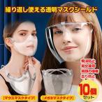 マスク マウス シールド フェイス ガード 10個セット メガネ 眼鏡 透明 ウイルス 花粉症 飛沫感染対策 洗える 再利用 防災 保護面 防塵 シールド 保護具 ny366