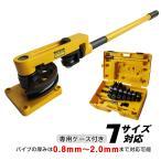パイプベンダー 手動 ロール式 ケース付き 10mm〜25mm アダプター チューブベンダー 配管 特殊 工具 パイプ レンチ パイプ曲げ機 DIY 加工 作業 ny367