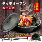 ダッチオーブン 10インチ 鉄鍋 フライパン 鋳鉄製 五徳 リッドリフター 3in1 ビギナーセット 収納ケース付き アウトドア BBQ バーベキュー 燻製 od277
