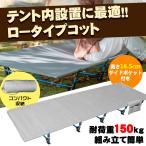 コット キャンプ アウトドア 軽量 コンパクト アルミ ベッド レジャー ベンチ チェア ロータイプ 組み立て式 収納袋付き 休憩 寝床 od281
