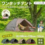 テント ワンタッチテント ビーチテント 4人用 軽量 フルクローズ 蚊帳 簡易 ドーム 日よけ ファミリー キャンプ od285