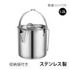 キャンピングケトル クッカー アウトドア 直火 やかん ステンレス 寸胴型 容量1.2L 収納袋付き 湯沸かし ポット コーヒー キャンプ BBQ 調理器具 od295