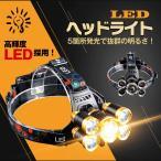 LED アウトドア ヘッドライト 5点灯 4種類発光モード 充電式電池付き 高輝度LED 釣り 登山 夜間作業 od307