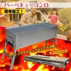 バーベキューコンロ グリル BBQ 折りたたみ式 小形 アウトドア キャンプ 簡単組立 od308