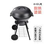 バーベキュー グリル コンロ キャンプ アウトドア 蓋付き 丸型 燻製器 スモーク BBQ od318