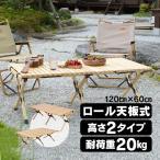 テーブル 折りたたみ レジャー ロール ウッド 120cm ピクニック ローテーブル  ハイテーブル アウトドア キャンプ バーベキュー インテリア od400