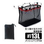 テーブル ラック サイド バッグ メッシュ 13L 折りたたみ アウトドア キャンプ 収納 ポケット かご 食器入れ ゴミ箱 ホルダー od418