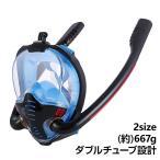 水中メガネ 海水浴 ダイビング マスク シュノーケル フルフェイス型 ダブル 呼吸管 180度視野 曇り止め GoPro対応 シリコン 大人用 子供用 男女兼用 od465
