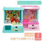 UFOキャッチャー おもちゃ クレーンゲーム 本体 家庭用 自宅 ゲームセンター 卓上 玩具 ギフト PA007 送料無料
