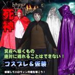 死神ハロウィン仮装衣装コスプレコスチューム大人用マントフード悪魔サタンデビルホラー怖いpa022送料無料