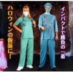 医者 看護師 病棟 病院 手術着 男性用 女性用 コスプレ衣装 仮装 変装 コスチューム ハロウィン パーティー イベントグッズ pa031