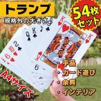 超巨大 トランプ 大きい ビッグ デカい カード 家族 おもしろ イベント 手品 マジック 余興 2次会 パーティー インテリア 雑貨 pa038
