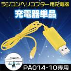 ラジコンヘリ用充電器 pa014-10用 pa047
