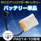 ショッピングラジコン ラジコンヘリ用バッテリー pa014-10用 pa048