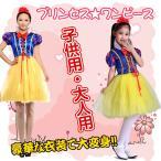 白雪姫 ハロウィン コスプレ 衣装 プリンセス コスチューム  パーティー 仮装 子ども 大人 ドレス ワンピース 女の子 pa067