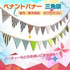 誕生日 ペナントバナー 2枚セット 三角旗 フラッグ 彩り ポリエステル お祝い イベント 結婚式 庭 室内装飾 野外 パーティーグッズ pa080