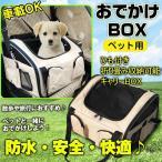 犬 キャリー 車 キャリーバッグ 犬用 ドライブシート 猫 キャリーケース ドッグバッグ 防水 ペット PT006 送料無料