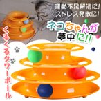 ネコ ねこ 猫グッズ おもちゃ ボール 回転 くるくる タワー 喜ぶ かわいい 電池不要 猫用玩具 ペット ストレス解消 運動不足解消 pt016