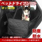 ペット ドライブシート 後部座席 シート ボックス形 犬 車用 カーシート 防水 撥水 ペット用品 pt022