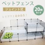 柵 フェンス ペット ケージ 35x35cm 20枚組 ペットサークル 犬 猫 赤ちゃん ベビーゲート 室内 侵入防止 工具不要 コンパクト レイアウト pt024