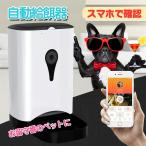 ペット 猫 犬 自動給餌器 カメラ付き スマホ アプリ ご飯 餌やり 遠隔操作 会話 健康管理 USB 留守番 仕事 残業 出張 pt025