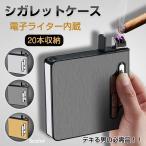 タバコ ケース シガレットケース 20本 メンズ レディース おしゃれ 電子ライター 機能付 煙草 ギフト usb 父の日 ホワイトデー rt002