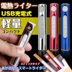 ライター 煙草 タバコ USB充電式 スティック 電熱線 ガス オイル不要 LED充電 USBグッズ 電熱式ライター たばこケース 喫煙具 エコ ギフト バレンタイン rt006