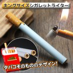 ショッピングライター シガレットライター 煙草 タバコ 喫煙 ヘビースモーカー たばこ ライター ガス 小型 コンパクト 小さい 面白 ユニーク 繰り返し 軽量 rt009