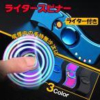 ショッピングライター ライタースピナー ハンドスピナー ライター 手持ち無沙汰 タバコ たばこ 煙草 ストレス解消 電熱式 充電 USB 回転 集中力アップ 喫煙 嗜好品  rt011