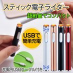 電子ライター 充電式 usb スリム USBライター ガス・オイル不要 趣味 コレクション タバコ 煙草 電熱式 ギフト バレンタイン rt012