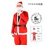 サンタクロース5点セット メンズ サンタ コスプレ 大人男性用衣装 メンズコスチューム クリスマス X'mass SD022