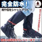 長靴, 雨靴 - シューズカバー レインシューズ レインブーツ 雨具 防水 長靴 積雪 保護カバー 雨ガード ホワイトデー SH004