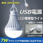電球形 USB LEDライト3m 7w キャンプ アウトドア デスクライト 停電 地震 震災 緊急時 ON/OFFスイッチ 延長ケーブル付 スイッチ付 防災用品