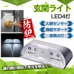 ライト LED 玄関 人感センサー センサーライト 光センサー 照明 エクステリア 庭 ドアノブ 防犯 家 鍵 灯り 帰宅 夜間 電池式 sl028