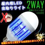 ライト LED 電球 虫取り 電撃殺虫灯 屋内用 静音 ブルーライト 800ルーメン 夏 虫退治 sl029