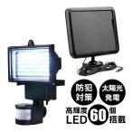 LED 60 人感 センサー 太陽光 ソーラー ガーデンライト 投光器 明るい 調整 節約 車庫 防犯 玄関灯 作業灯 セキュリティ 庭 sl035