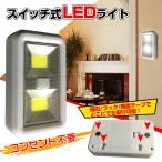 スイッチ LED ライト 照明 磁石 フック 両面テープ コンセント不要 明るい 玄関 クローゼット 物置 廊下 sl036