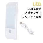LED 照明器具 懐中電灯 ライト USB 人感センサー マグネット スポット 自動点灯 180ルーメン 充電式 フットライト 足元 夜間灯 室内 防犯 防災 非常用 sl049