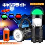 ライト ランタン キャンプ 懐中電灯 ソーラー充電 USB充電 単4電池 アウトドア キャンプ用品 災害用品 防災 sl062